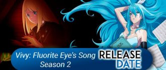 Vivy-Fluorite-Eye's-Song-season-2